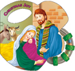 Christmas Joy: St. Joseph Rattle Book (2 pc)